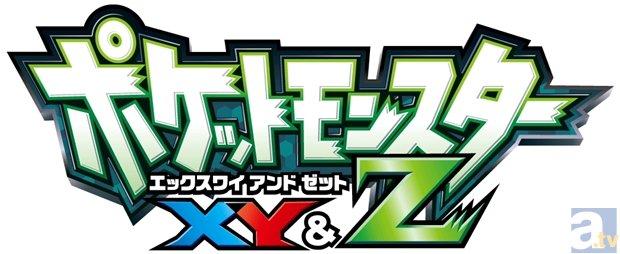 『ポケットモンスター XY & Z』10月放送開始!