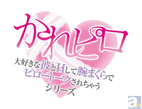 「かれピロ」同い年彼氏と記念日デートのあとで♡編 配信開始!!