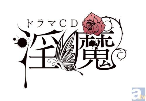 ドラマCD『淫魔』最新作出演・佐和真中さんインタビュー