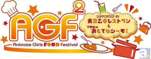 人気声優番組とコラボ! 『AGFF』が開催決定!