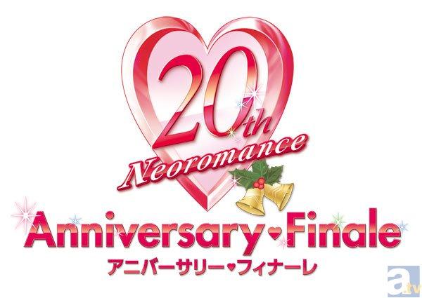 『ネオロマンス 20th アニバーサリーフィナーレ』先行受付決定