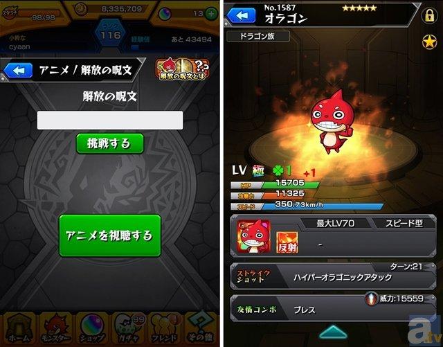 <b>▲左:実際にゲーム内にその画面が出現! 右:アニメでレンが入力していた言葉を実際に入力してみると……。</b>