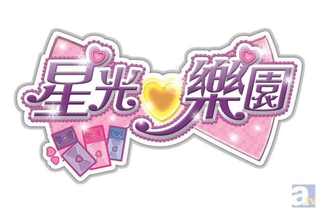 ▲香港・台湾版ロゴ