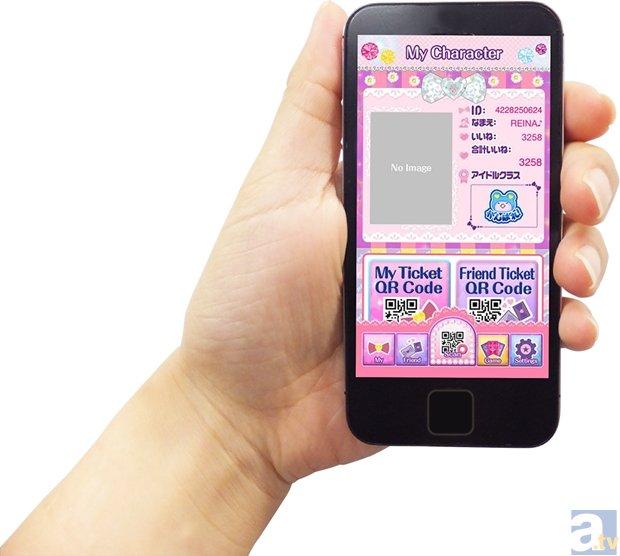 ▲スマホアプリ(イメージ)