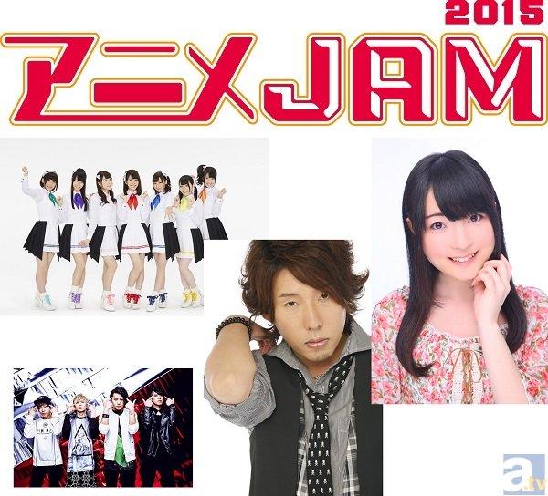 「アニメJAM2015」追加出演者発表! 『弱虫ペダル』より日野聡さんをはじめ、豪華アーティストも参加