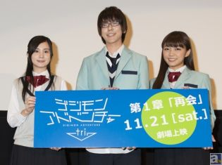 花江夏樹さん、リアルタイムで観ていた『デジモン』への参加に感激! 『デジモンアドベンチャーtri.』完成舞台挨拶レポート