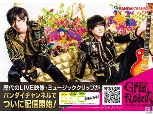バンダイチャンネルで『GRANRODEO』ライブ映像・ミュージック クリップの配信スタート!!