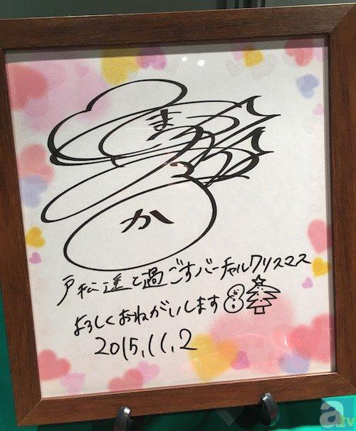 戸松遥-4