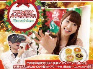 今年のクリスマスは戸松遥さんと二人きりで過ごせる…だって…!?