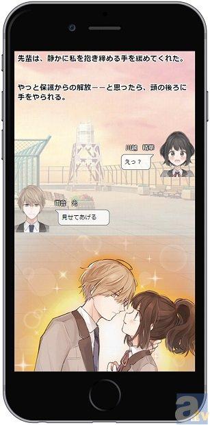 """""""トークアプリ風""""読み物『ストリエ』正式サービス開始!"""