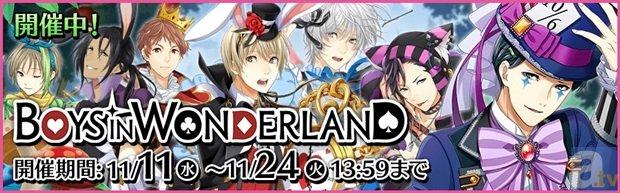 『夢色キャスト』が新イベントを開催!