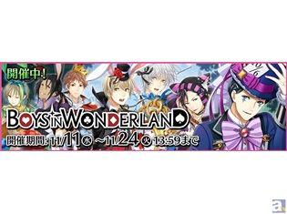 恋するミュージカルリズムゲーム『夢色キャスト』が新演目「BOYS IN WONDERLAND」イベントを開催中!