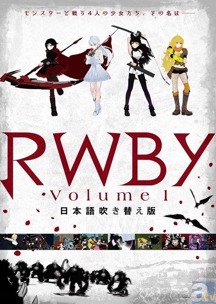 『RWBY Volume1』早見さんら日本語版キャストのコメ到着
