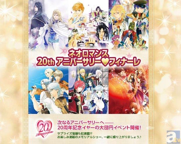 ネオロマ20周年記念の大団円イベントで重大ニュースも発表に!?