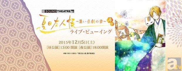 SOUND THEATRE×夏目友人帳ライブ・ビューイング開催!
