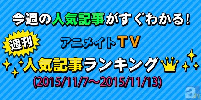 週間人気記事ランキング【11月7日~11月13日】