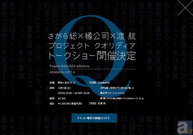さがら総×橘公司×渡航、人気ラノベ作家が新プロジェクトを発表!?