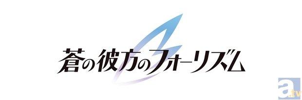 TVアニメ『蒼の彼方のフォーリズム』制作発表会レポ