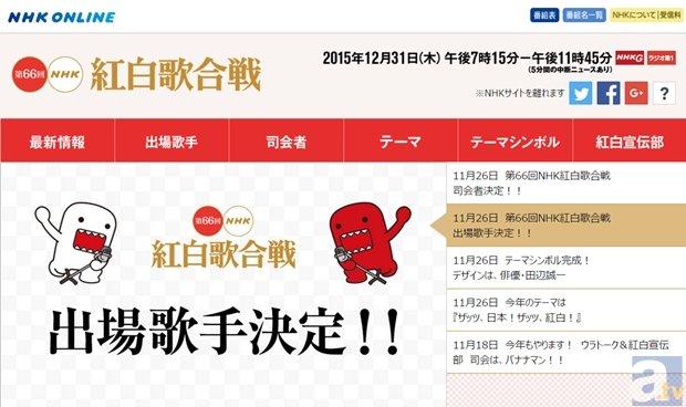 『ラブライブ!』μ's、なんと今年のNHK紅白歌合戦に出場決定!