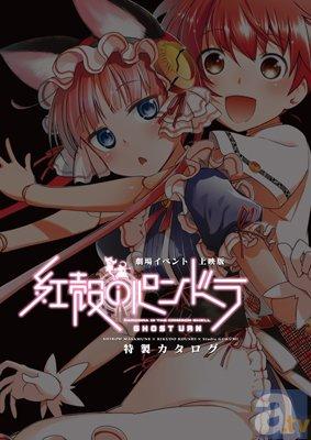 劇場イベント上映版アニメ「紅殻のパンドラ」特製カタログが発売決定