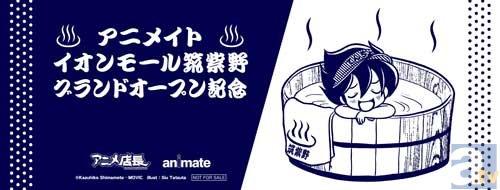 九州最大級の大型モールにアニメイトが! 「アニメイトイオンモール筑紫野」12月8日(火)グランドオープン!