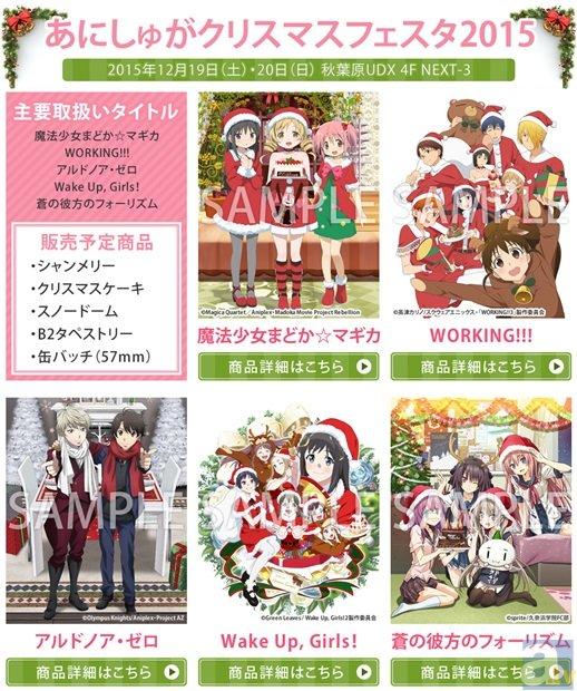 「あにしゅがクリスマスフェスタ2015」が開催決定!