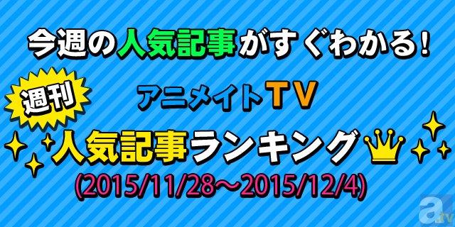 週間人気記事ランキング【11月28日~12月4日】