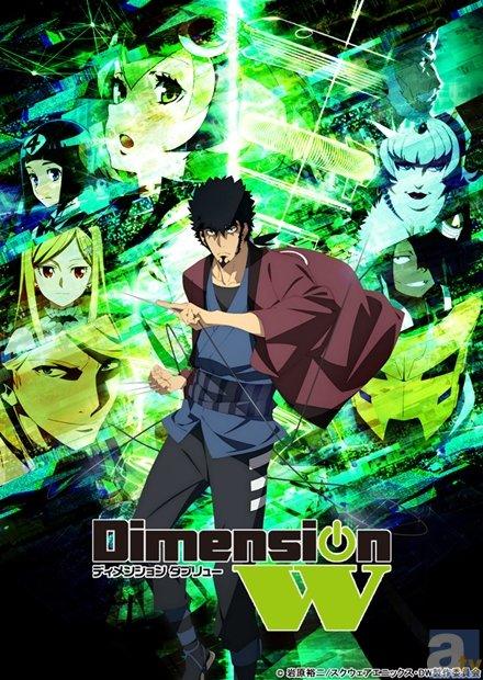 『Dimension W』石田彰さん・中村悠一さんらのコメ到着
