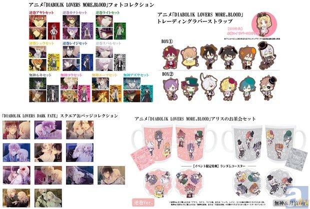 アニメディアラヴァMB関連グッズがコミケ&アニ☆マルシェで販売