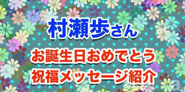 12/14は村瀬歩さんのお誕生日! 祝福メッセージ紹介