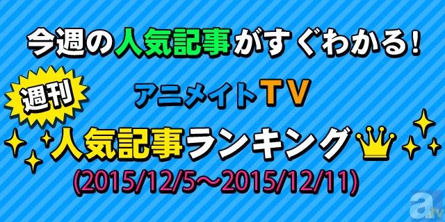 週間人気記事ランキング【12月5日~12月11日】