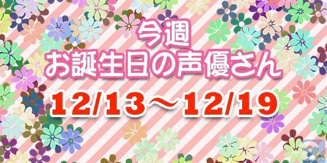 今週お誕生日の声優さん【12月13...