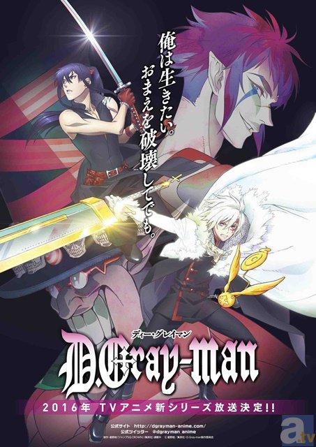 星野桂先生原作『D.Gray-man』TVアニメ新シリーズ始動!