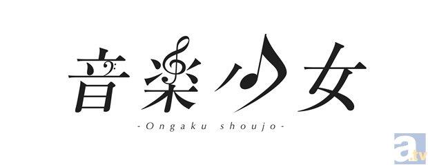 『音楽少女』がメジャーデビュー決定!
