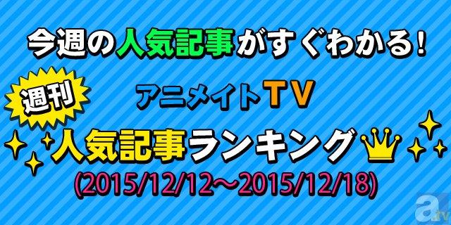 週間人気記事ランキング【12月12日~12月18日】