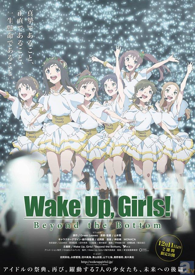 Wake Up, Girls!-6