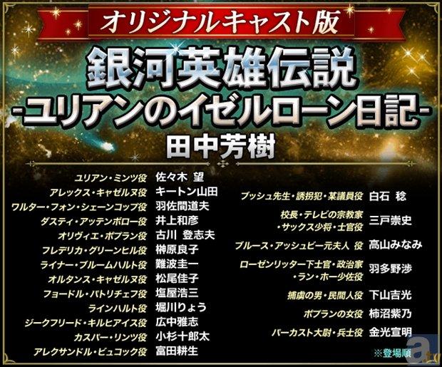 『ユリアンのイゼルローン日記』がオリジナルキャストで朗読化!?