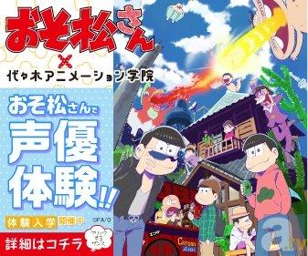 『おそ松さん』×「代アニ」 最強難易度のアフレコに挑戦!
