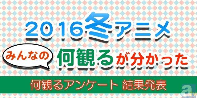 2016冬アニメ放送直前! みんなが何を観るかが分かった!