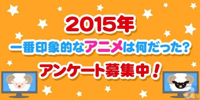 2015年、一番印象的だったアニメは? アンケート募集中!