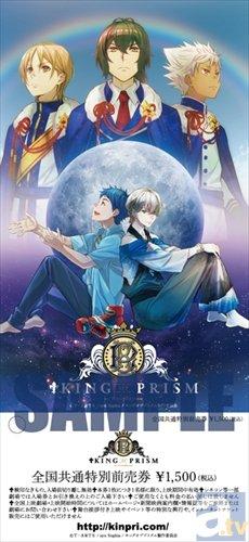 KING OF PRISM-10