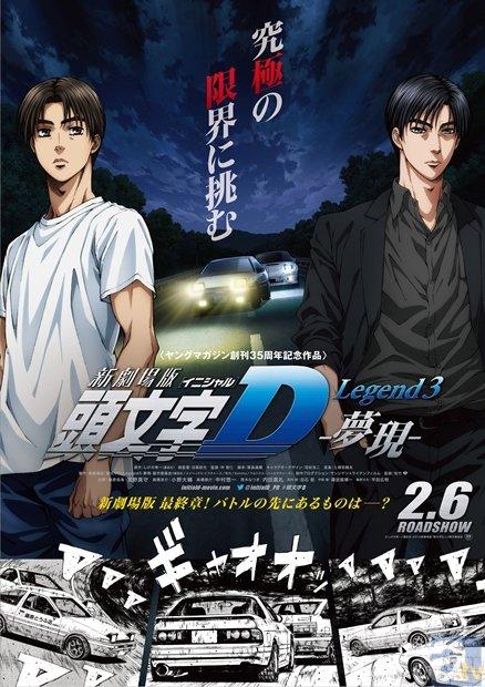 新劇場版「頭文字D」Legend3公開に先駆け、前2作一挙放送に
