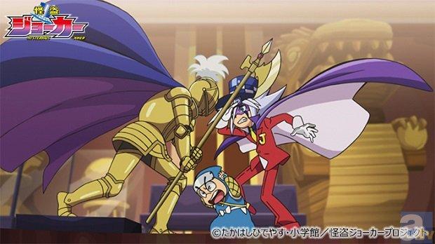 TVアニメ『怪盗ジョーカー シーズン 3』新情報が到着