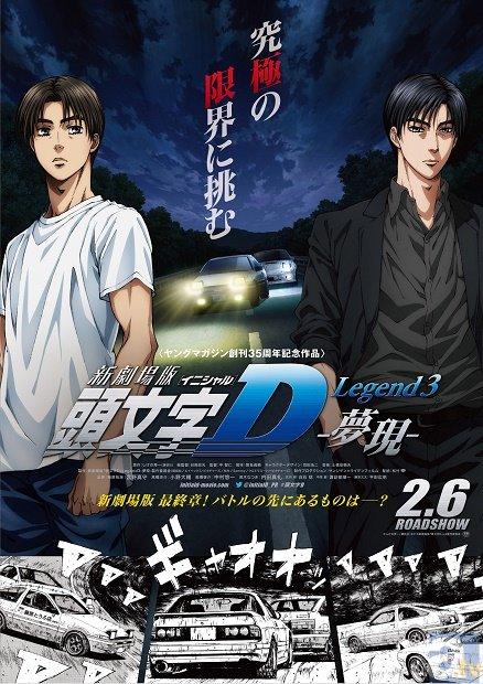 『新劇場版「頭文字D」Legend3-夢現-』初日舞台挨拶開催!