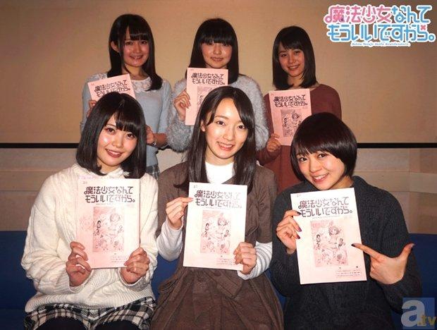 アニメ『まほいい。』藤田茜さんらキャスト6名の公式コメント到着