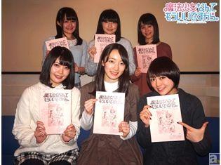 「魔法少女モノの皮を被った日常モノ!」と藤田茜さん!? 『魔法少女なんてもういいですから。』キャスト6名の公式コメント到着