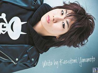 山本和臣さん、初のミニ・アルバム『White』より試聴動画が公開! そしてテレ東『アニメマシテ』2月度ED曲に!?