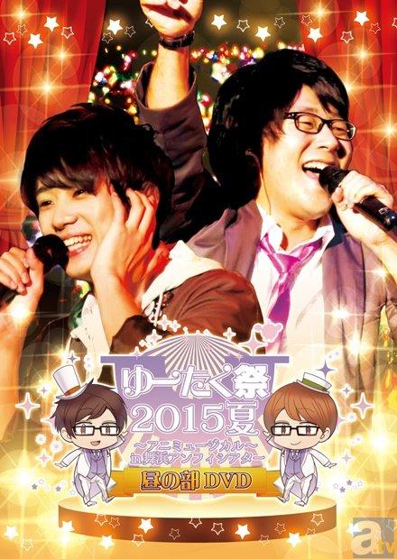 小野さん、江口さんによる「ゆーたく祭2015」のDVD販売決定!