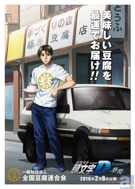 新劇場版『頭文字D』豆腐屋だけの限定試写会イベントレポート!