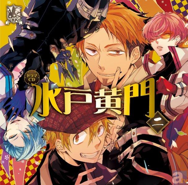 NRPCシリーズ「水戸黄門」ドラマCD第2巻の試聴第1弾!